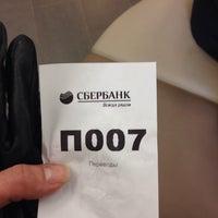 Photo taken at Сбербанк by Daria B. on 4/17/2014