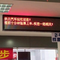 Photo taken at Gongbei Station by Jess G. on 10/9/2012