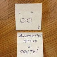 Photo taken at Роспотребнадзор by Regina G. on 8/22/2013