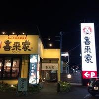 Photo taken at 喜来家 by Tomoyuki N. on 11/15/2014