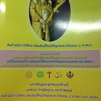 Photo taken at วัดประชุมโยธี อารามหลวง by jetnotta on 12/31/2012