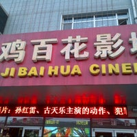 Photo taken at 金鸡百花影城 Jinji Baihua Cinema by Richard G. on 4/3/2013
