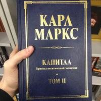 Photo taken at Книжный Барс by A. W. on 1/31/2014