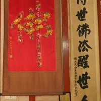 Photo taken at Baotong Temple by K M. on 10/12/2014
