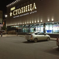 Photo taken at ТДЦ «Столица» by Танита 김 영 옥 on 10/4/2012