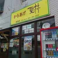 Photo taken at からあげ聖林 新潟店 by Harutaka H. on 10/12/2012