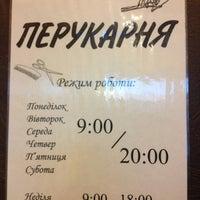 "Photo taken at Парикмахерская ""Юнона"" by Alenka B. on 2/27/2013"
