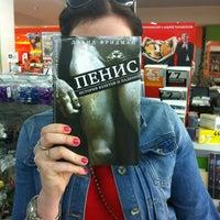 Photo taken at Буквоед by Len'ok S. on 6/2/2013