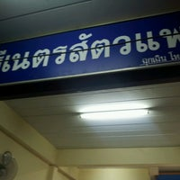 Photo taken at ตรีเนตรสัตวแพทย์ by Nantida C. on 5/10/2013