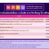Photo taken at มหาวิทยาลัยราชภัฏนครปฐม (Nakhon Pathom Rajabhat University) NPRU by i_gufgif💋Anongnad P. on 6/24/2017