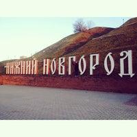 Photo taken at Nizhny Novgorod by Elena C. on 11/3/2014