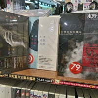 Photo taken at 何嘉仁書店 Hess Bookstore by 羅克 楊. on 8/6/2016