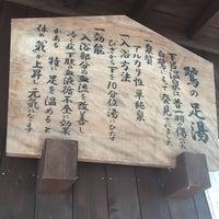 Photo taken at 鷺の足湯 by 薮田 顕. on 8/15/2015
