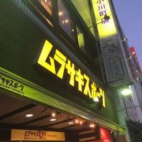 Photo taken at ムラサキ スポーツ 神田小川町店 by Matsu⚾️ on 1/4/2017