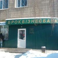 Photo taken at БрокбізнесБанк (Brokbusinessbank) by Dmytro P. on 1/27/2012