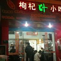 Photo taken at 枸杞叶小吃店 by Shengbin L. on 2/3/2012