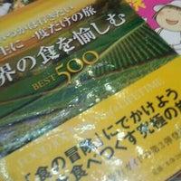 Photo taken at ブックファースト 阪急西宮ガーデンズ店 by Ryoko on 2/6/2012