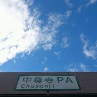 Photo taken at 中尊寺PA (下り) by Tadamasa O. on 11/20/2011