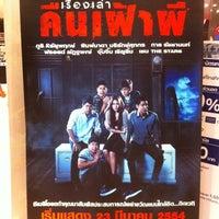 Photo taken at Muang Thai Rachadalai Theatre by 👔Setthawut T. on 4/2/2011
