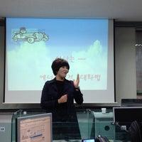 Photo taken at 호남대평생교육원 by 전진성 말. on 2/22/2012