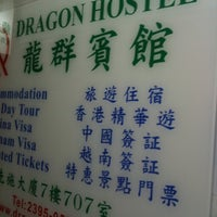 Photo taken at Dragon Hostel 龍群賓館 by Jet Swan T. on 5/18/2011