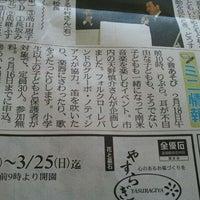 Photo taken at あいち補聴器センター by Shinsuke A. on 2/11/2012