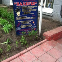 Photo taken at Валерия / Valeria by Sergei T. on 5/18/2012