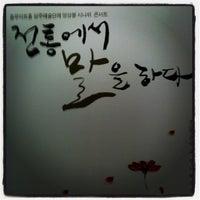 Photo taken at 충무아트센터 소극장블루 by Jeonghak O. on 2/11/2012