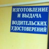 Photo taken at МО ГИБДД ТНРЭР № 5 ГУ МВД РФ по г. Москве by Karina S. on 8/15/2012