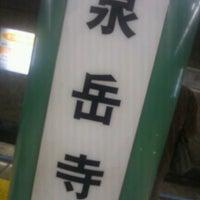 Photo taken at Sengakuji Station by Yoshichika W. on 2/3/2012