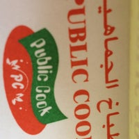 Photo taken at Public Cook طباخ الجماهـير by Yaqoob Hussain ي. on 3/9/2012