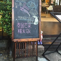 Photo taken at The Panwa Guesthouse Cafe by Tim L. on 10/22/2015