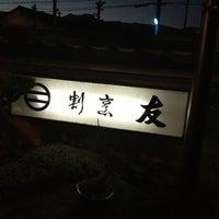Photo taken at 割烹 友 by Asami on 1/12/2013