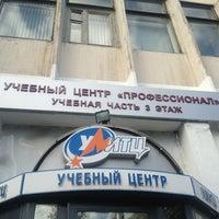 Photo taken at УМИТЦ Учебный Центр by Светлана on 8/28/2013