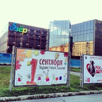 Снимок сделан в ТРК «5 озёр» пользователем Светлана 8/27/2013
