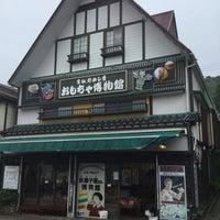 Photo taken at おもちゃ博物館 by だんな さ. on 6/12/2016