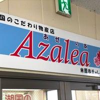 Photo taken at Azalea by シンジ 古. on 5/20/2018
