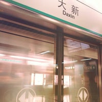 Photo taken at Daxin Metro Station by (⊙o⊙)JuuBuu(⊙o⊙) R. on 4/4/2013
