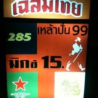 Photo taken at ร้านเฉลิมไทย เรสเทอรองต์ by เจ้าชาย T. on 11/2/2012