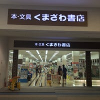 Photo taken at くまざわ書店 by yskw t. on 8/8/2015