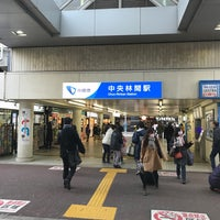 Photo taken at Chuo-Rinkan Station by yskw t. on 2/22/2017