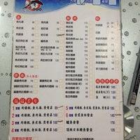 Photo taken at 台灣蔡虱目魚專賣店-楊梅店 by Ivana L. on 10/1/2014