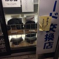 Photo taken at 酒・食品 タニグチ by civiloct 【. on 5/19/2014
