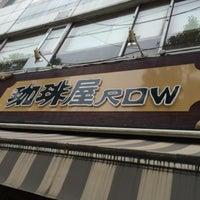 Photo taken at 珈琲屋ROW by 康善 鈴. on 6/26/2014