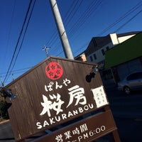 Photo taken at 桜房 by DamnLocks on 12/3/2014