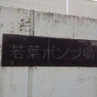 Photo taken at 若葉ポンプ場 by Taka T. on 4/25/2013