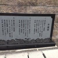 Photo taken at 昆陽神社小路通り by Taka T. on 9/28/2013