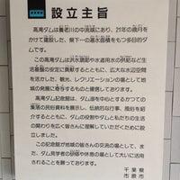 Photo taken at 高滝ダム記念館 by Taka T. on 9/26/2013