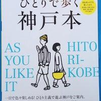 Photo taken at メトロ書店 神戸御影店 by Hideki K. on 7/14/2014