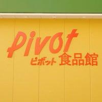 Photo taken at 郡山駅食品館 PiVOT by メロンペンギン on 3/7/2013